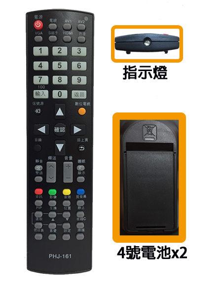 【現貨】飛利浦/日立/JVC液晶電視專用遙控器