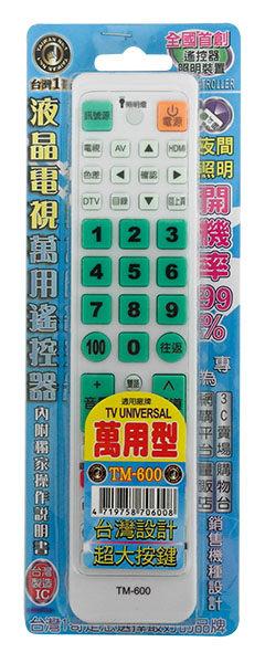 液晶電視萬用遙控器 TM600