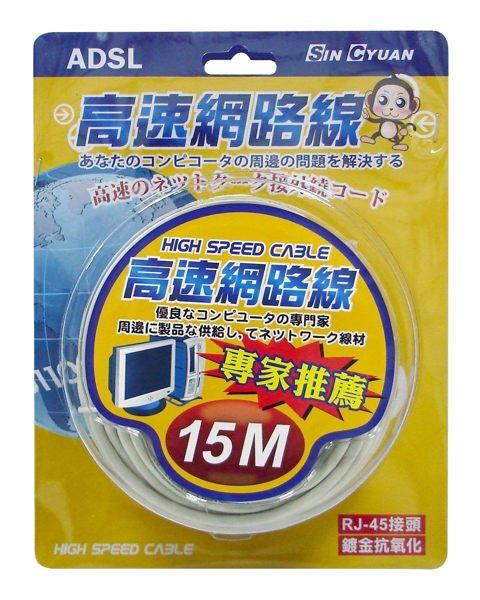 現貨-ADSL高速網路線15M