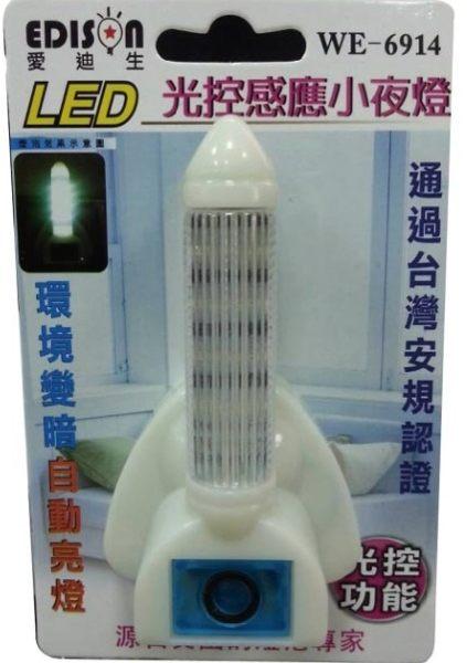 火箭型LED光控感應小夜燈