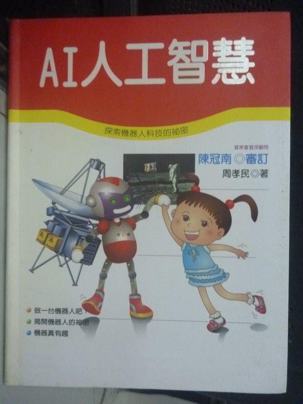 【書寶二手書T3/少年童書_IMZ】AI人工智慧-進入機器人發明與演進的世界,_周孝明