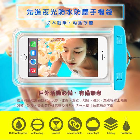 【贈粗掛繩】三星 iPhone HTC ASUS LG SONY InFocus 小米 夜光手機防水袋/萬用防水包/多功能收納袋/潛水袋/保護套/玩水必備 19x10.5 cm