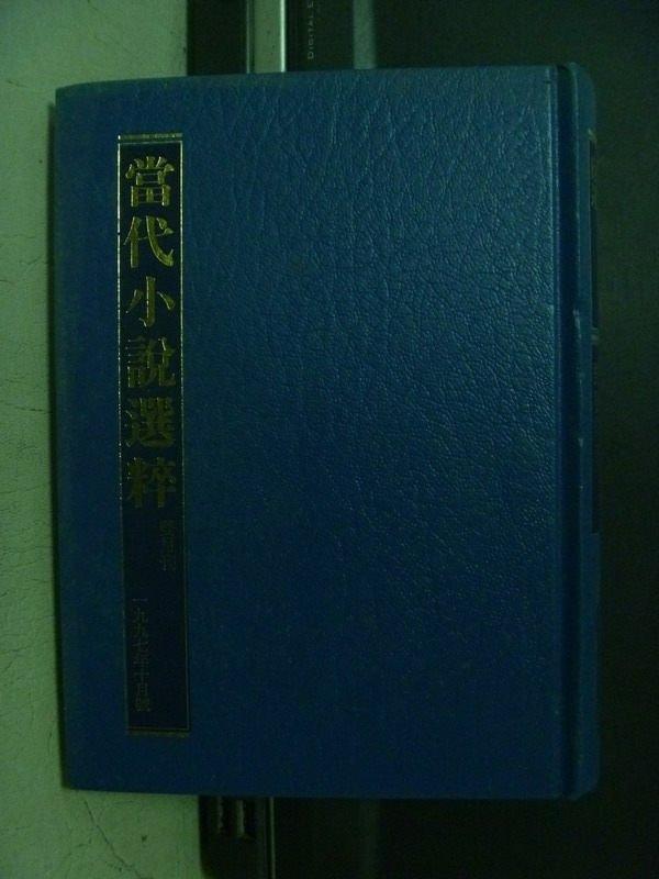 【書寶二手書T7/翻譯小說_OEQ】當代小說選粹-厄運_納粹新夢_野狼傳奇_陳龍根