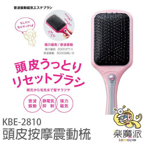 日本代購 Bijouna 超音波 震動 磁氣 按摩梳 KBE-2810 按摩頭皮 防止靜電 增加頭髮光澤