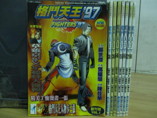 【書寶二手書T8/漫畫書_RGV】格鬥天王97_1~8集合售_鄧耀榮