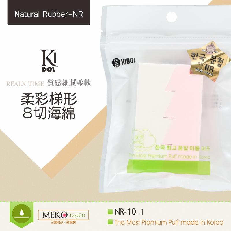8-0034 KL韓國原裝柔彩梯形8切海棉NR-10-1(8入)