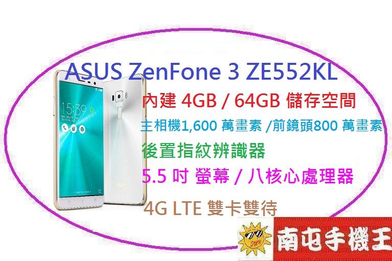 {{南屯手機王}}ASUS ZenFone 3 ZE552KL 4G/64G 八核心處理器 雙卡雙待 後置指紋辨識器【免運宅配到家】