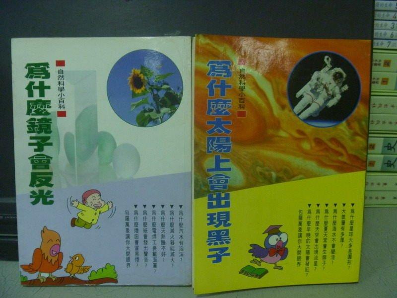 【書寶二手書T7/少年童書_OCS】為什麼鏡子會反光_為什麼太陽會出現黑子_共2本合售