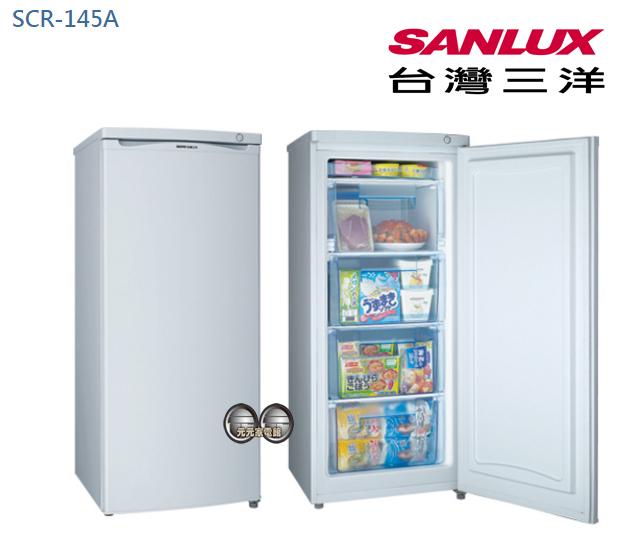 【SANLUX 台灣三洋】 145公升直立式冷凍櫃 SCR-145A~ 限區含配送+基本安裝
