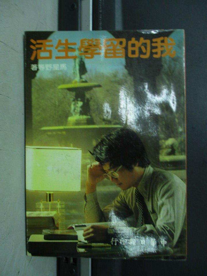 【書寶二手書T4/短篇_LBS】我的留學生活_馬星野