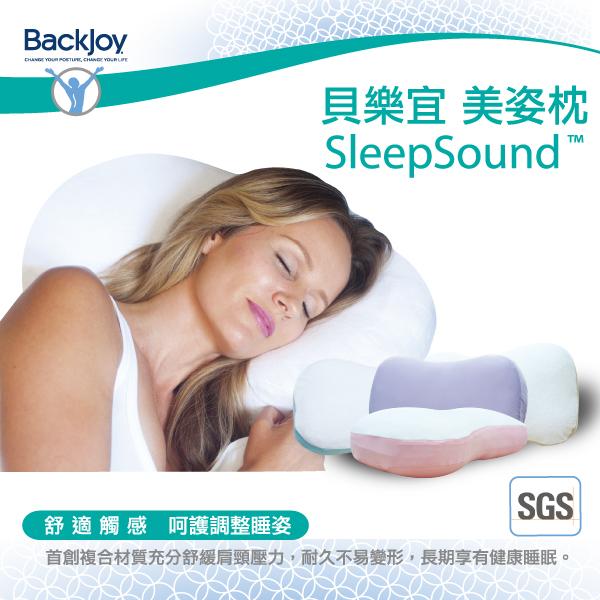 BackJoy美姿枕