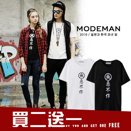 【MODE MAN】買二送一 無惡不作厚版立體字型漢字短T 情侶款
