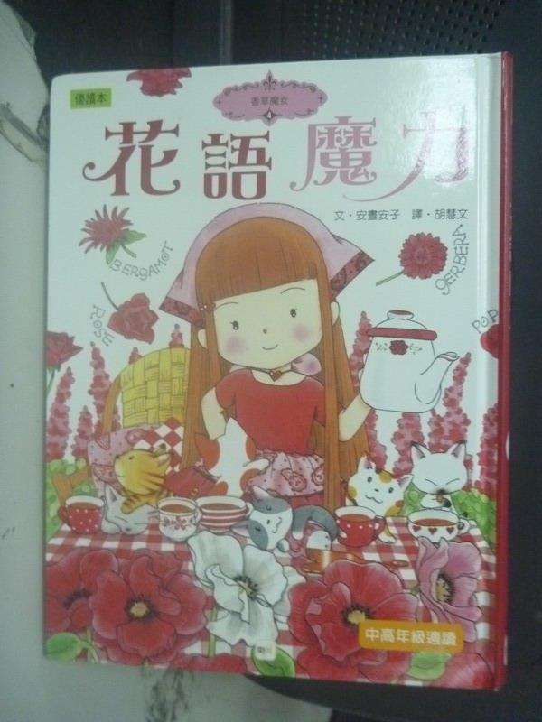 【書寶二手書T4/兒童文學_HBI】香草魔女04:花語魔力_胡慧文, 安晝安子