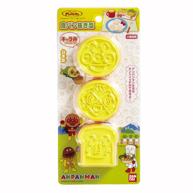 日本 ANPANMAN 麵包超人 吐司 土司 餅乾 壓模 模型 模具組 3入 *夏日微風*