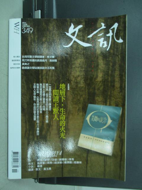 【書寶二手書T1/雜誌期刊_ZFI】WH文訊雜誌_349期_地層下生命的火光-閱讀王默人等