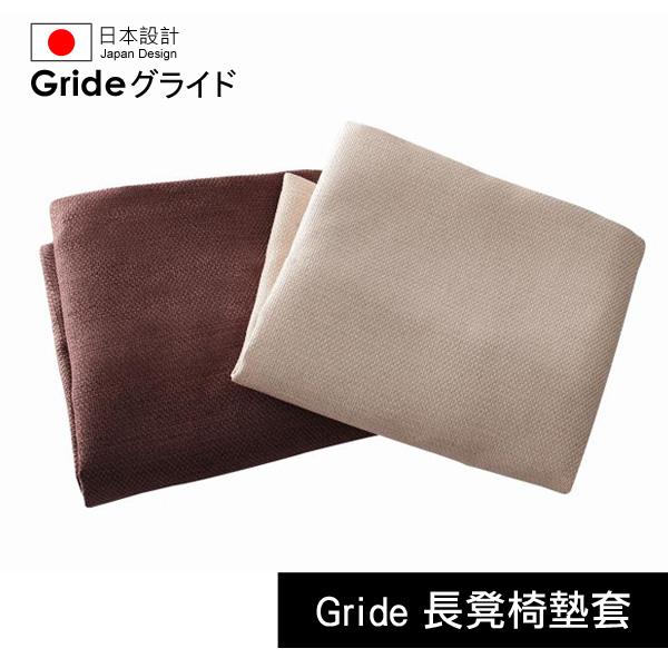 【Gride】グライド平滑伸縮式餐桌_長凳椅墊套