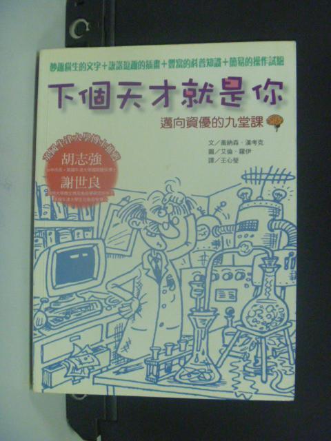 【書寶二手書T5/少年童書_KHK】下個天才就是你-趣味科普教室_喬納森.漢考克