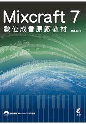 Mixcraft 7 數位成音原廠教材