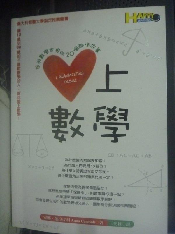 【書寶二手書T1/科學_LJV】愛上數學-悠遊數學世界的20個趣味故事_伽拉佐利