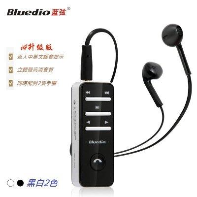 原價800特價460元【I4藍牙耳機】【昕の電】藍芽耳機 無線藍芽藍牙支援iphone6 華碩 htc sony 三星