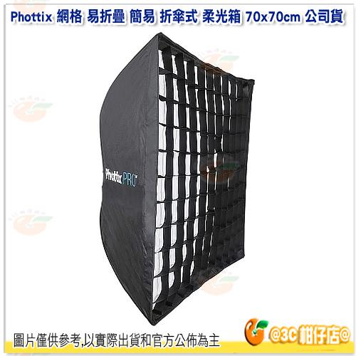 Phottix 網格 易折疊 簡易 折傘式 柔光箱 70x70cm 公司貨 柔光罩 無影罩