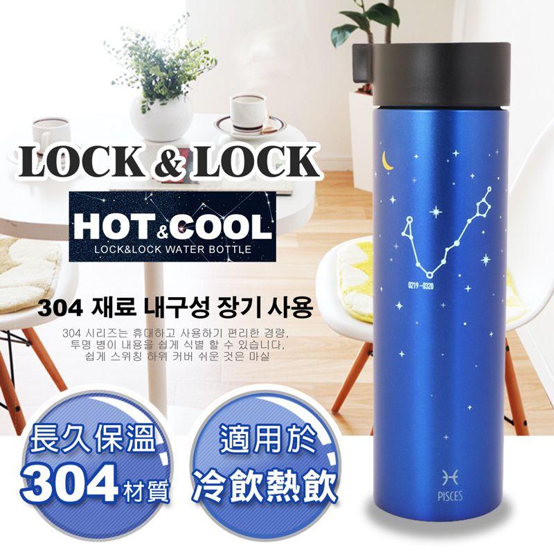 【樂扣樂扣】Hot&Cool系列星座不鏽鋼保溫杯/400ML(雙魚座)