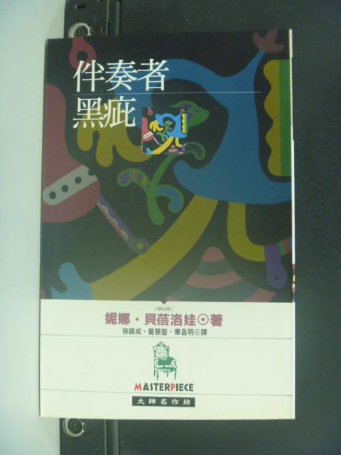 【書寶二手書T2/翻譯小說_LOZ】伴奏者/黑痣_華昌明, 妮娜.貝蓓