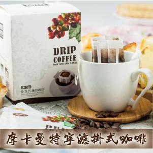 摩卡曼特寧綜合濾掛咖啡,掛耳包 / 濾泡式 / 咖啡粉 / 咖啡豆研磨(12g*10入)