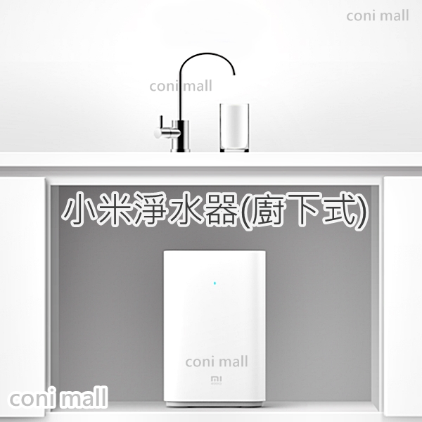 【coni shop】小米淨水器廚下式 原裝正品 逆滲透廚房淨水器 送電源轉接頭 預購款