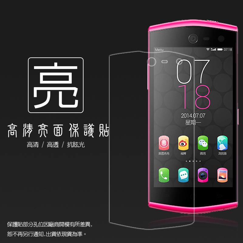 亮面螢幕保護貼 美圖手機2 Meitu 2 MK260  保護貼