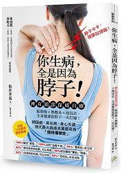 你生病,全是因為「脖子」!神奇頸部溫暖自療,鬆頸操╳熱敷灸╳泡浴法,全身健康從脖子一次打通!