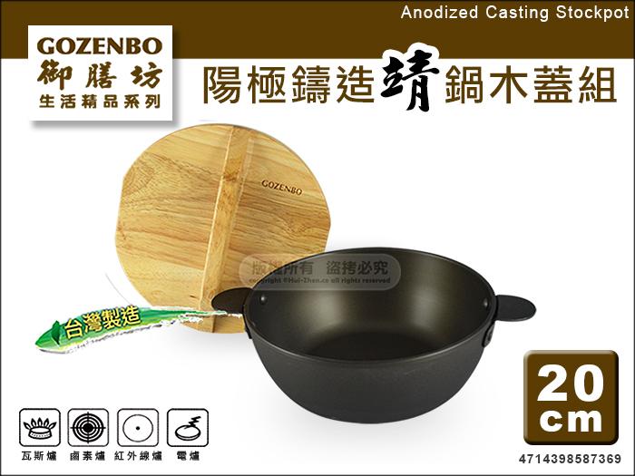 快樂屋♪御膳坊GOZENBO 陽極鑄造靖鍋木蓋組20cm 附鍋蓋 7369 荷蘭鍋 湯鍋 調理鍋 小火鍋