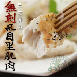 【生活美味 台灣嚴選 】台南鹽水虱目魚里肌肉 300g ★每包只要$85元!