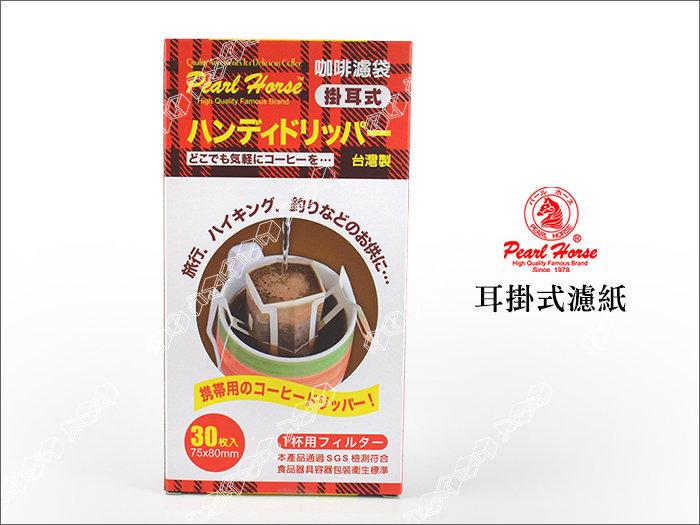 快樂屋♪【日本寶馬牌】耳掛式 咖啡濾袋.濾紙 30枚入(75x80mm) 手沖咖啡.戶外露營.濾掛式
