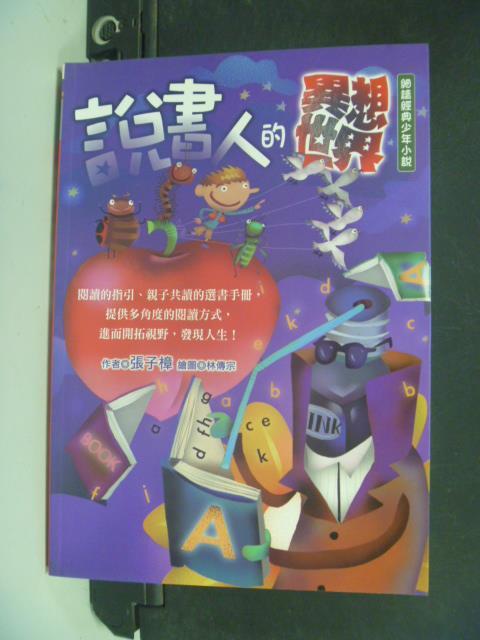 【書寶二手書T1/兒童文學_NKB】說書人的異想世界_張子樟