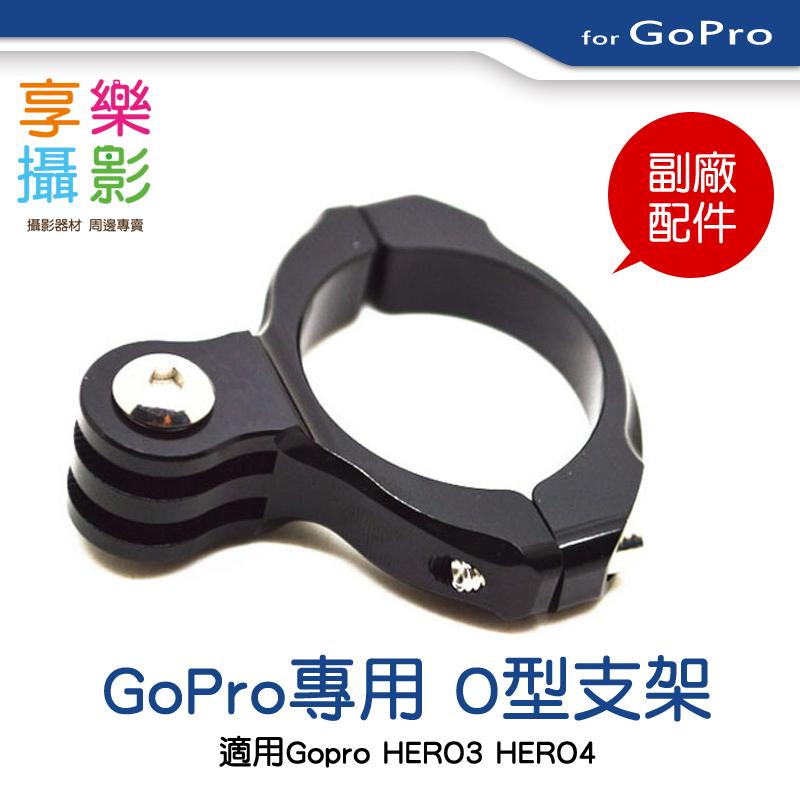 [享樂攝影]  GOPRO O型自行車固定座支架 車管架 自行車架 把手 固定座 gocam sj4000