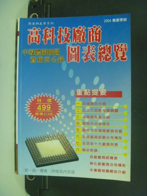 【書寶二手書T5/股票_NII】高科技廠商圖表總覽_半導體關聯圖_2004年
