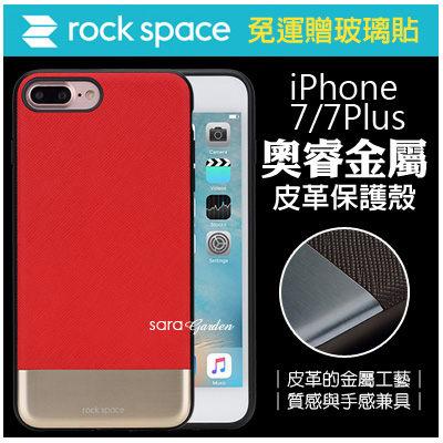 免運贈玻璃貼 rock space 奧睿系列 蘋果 iPhone 7 i7 4.7吋 Plus 5.5吋 鋁合金 皮革 吸磁 手機殼 紅金【D1001028】