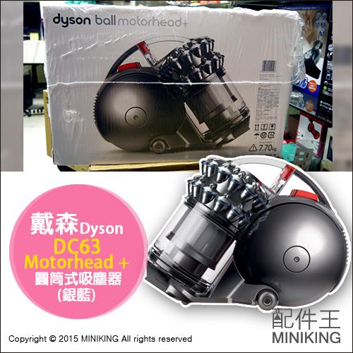 【配件王】贈五吸頭 Dyson 戴森 DC63 Motorhead+ 銀藍色 圓筒式吸塵器