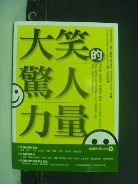 【書寶二手書T5/養生_GMN】大笑的驚人力量_附光碟_黃貴帥