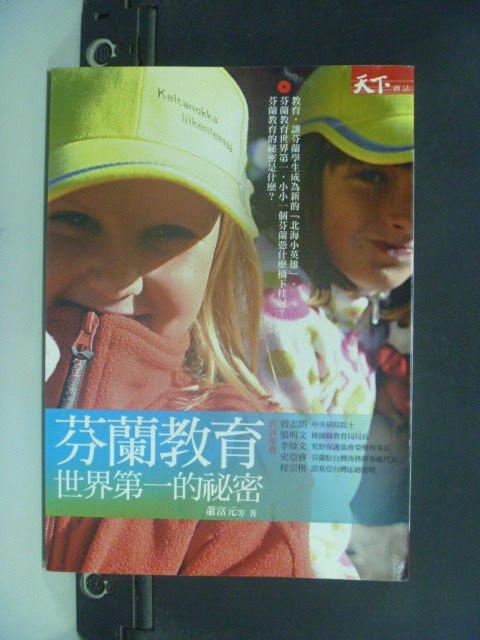 【書寶二手書T4/大學教育_JGS】芬蘭教育世界第一的祕密_袁孝康