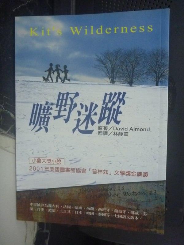 【書寶二手書T7/翻譯小說_INF】曠野迷蹤_大衛.艾