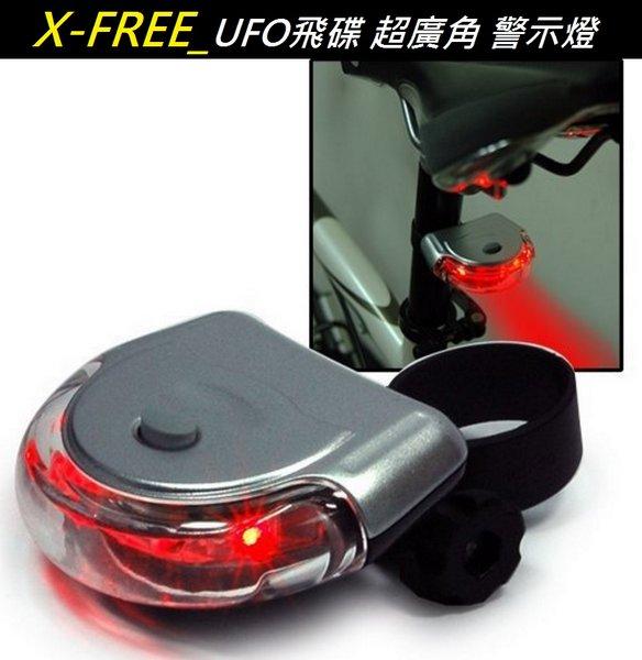 《意生》促銷X-FREE_UFO飛碟 超廣角警示燈 180度範圍警示範圍 安全警示LED安全尾燈LED尾燈自行車燈後燈