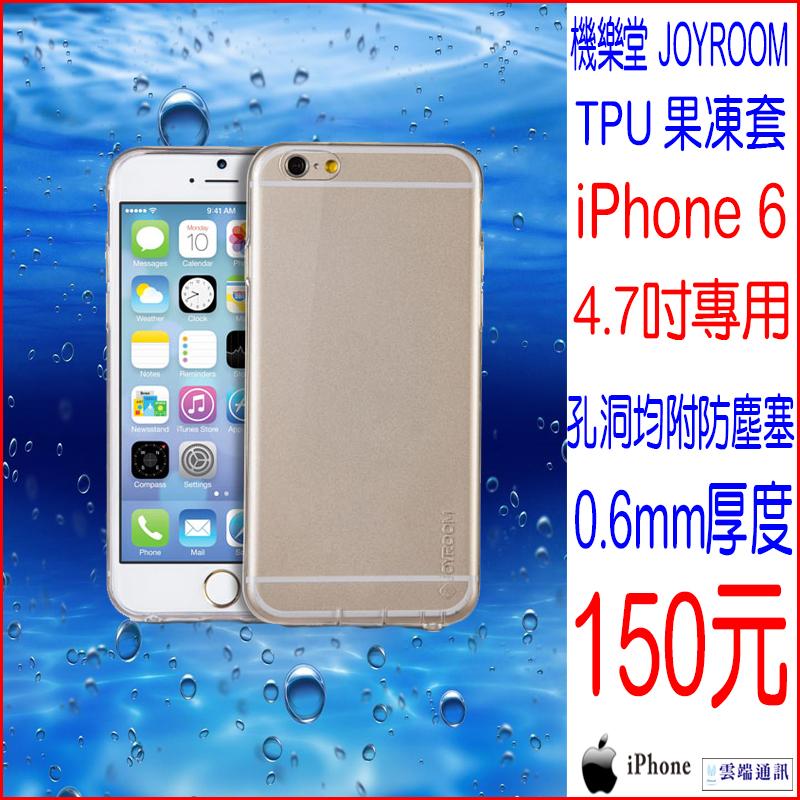 ☆雲端通訊☆機樂堂Joyroom 蘋果 iPhone 6 4.7吋 0.6mm 超薄環保TPU超薄透明矽膠手機套 果凍套