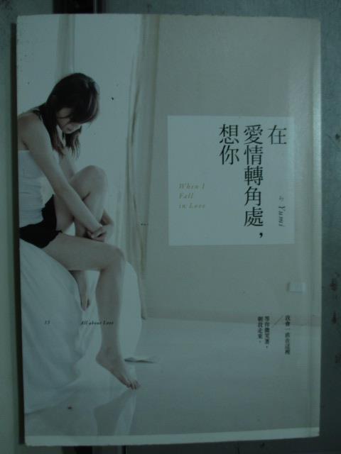 【書寶二手書T1/一般小說_OAE】在愛情轉角處,想你_Yumi