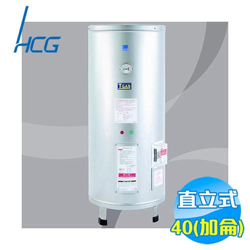 和成 HCG 40加侖不鏽鋼儲熱式電熱水器 EH-40BAS