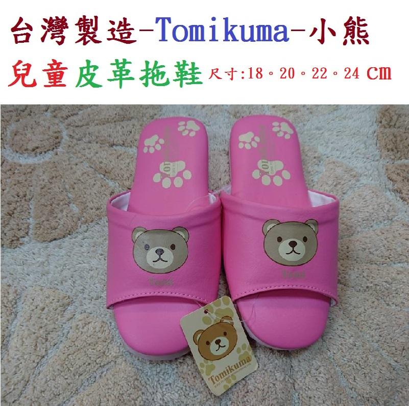 599免運~Tomikuma小熊拖鞋尺寸:18-24CM台灣製造兒童拖鞋小朋友拖鞋發泡棉室內拖鞋皮革拖鞋靜音拖鞋氣墊拖鞋