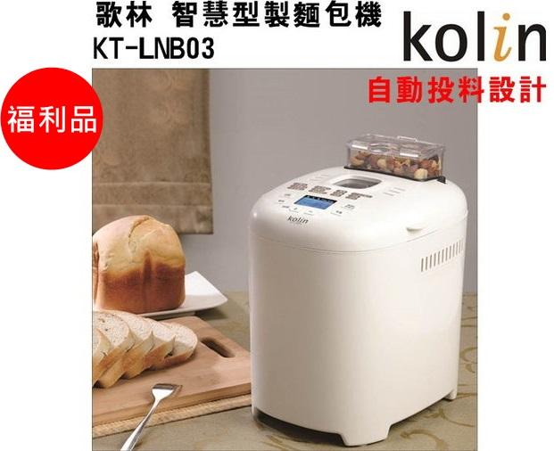 (福利品) KT-LNB03【歌林】(自動投料)智慧型製麵包機/懶人首選 保固免運-隆美家電