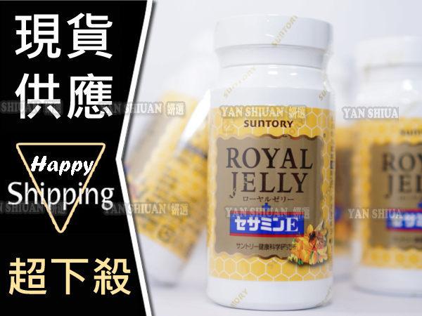 【姍伶】SUNTORY三得利 蜂王乳 + 芝麻明E (120錠/30天份)