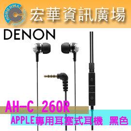 DENON AH-C 260R iPod/iPhone/iPad專用耳塞式耳機 黑色